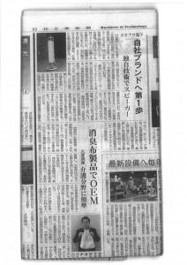 「Egretta」の記事