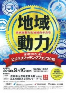 ひろしまビジネスマッチングフェア2010