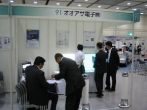 ひろしまビジネスマッチングフェア2010-2