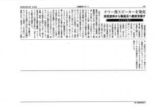 広島経済レポート(№2745)
