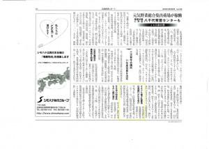 広島経済レポート№2746より抜粋