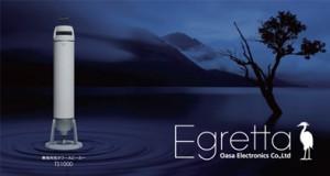 Egrettaホームページ