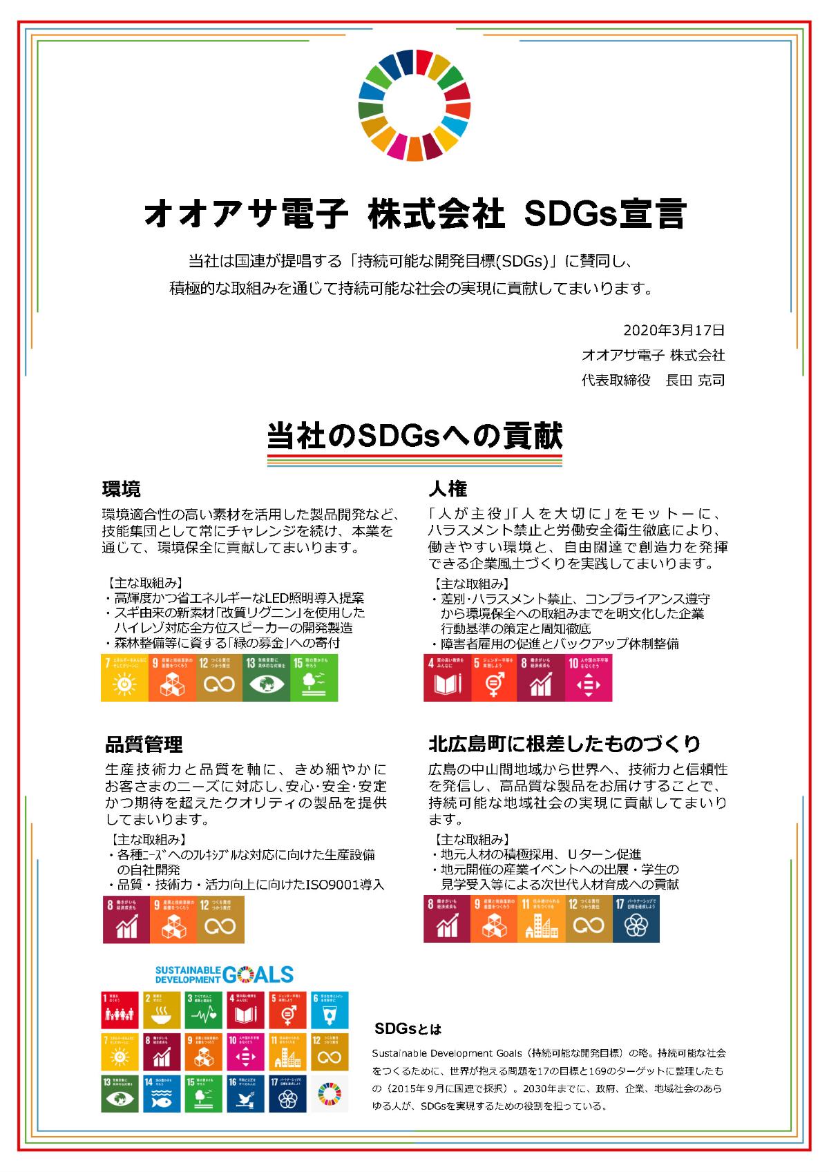 オオアサ電子 SDGs宣言